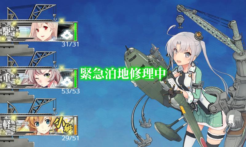 艦これ/19秋イベE6-2甲/ラスダン/緊急泊地修理
