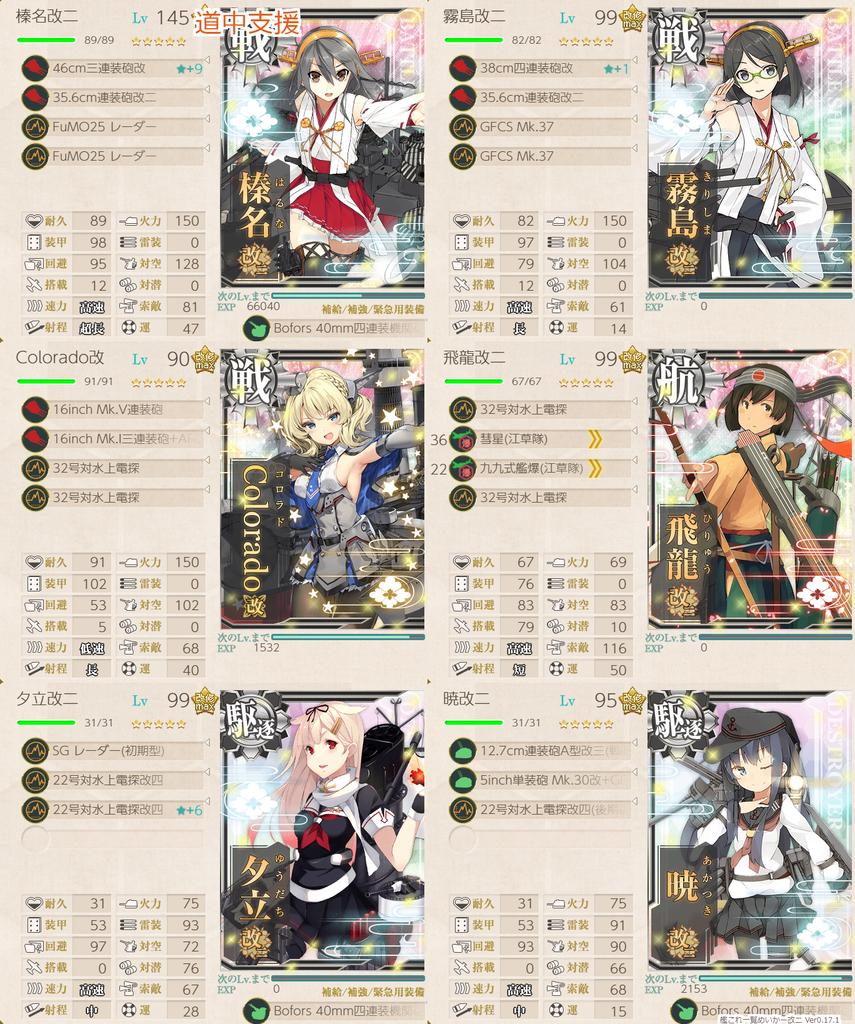 艦これ/節分2020/5-5ゲージ割り道中支援艦隊