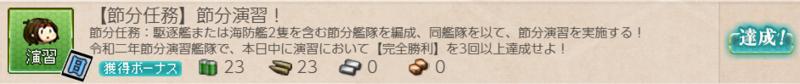 艦これ/節分2020/任務1