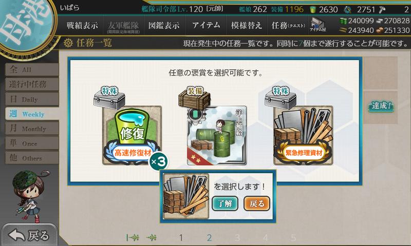 艦これ/節分2020/節分任務2報酬