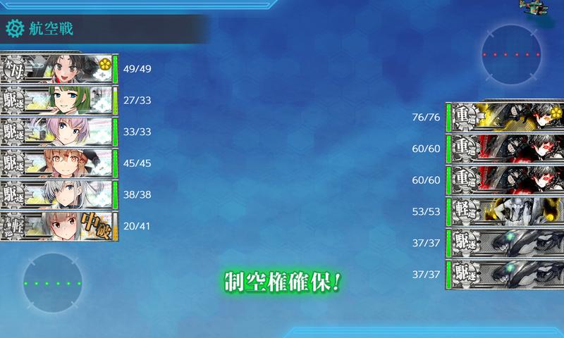 艦これ/節分2020/4-1ボス艦隊編成