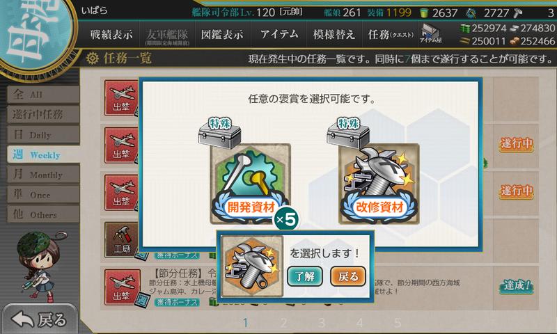 艦これ/節分2020/節分任務3報酬