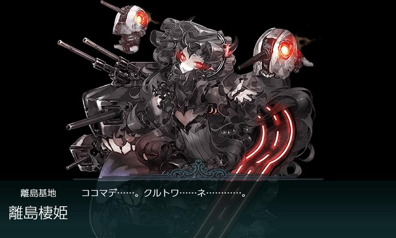 艦これ/節分2020/6-4ボス戦/離島棲姫