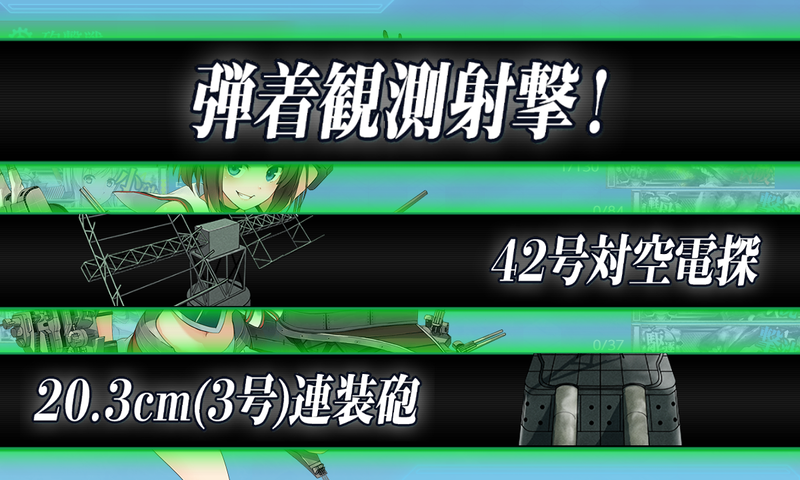 艦これ/節分2020/5-4ボス戦/摩耶改二昼連撃