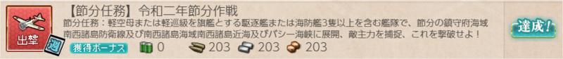 艦これ/節分2020/任務2