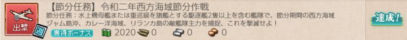 艦これ/節分2020/任務3