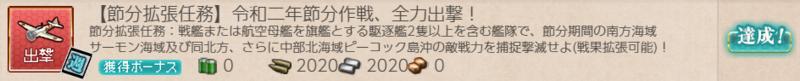 艦これ/節分2020/任務4