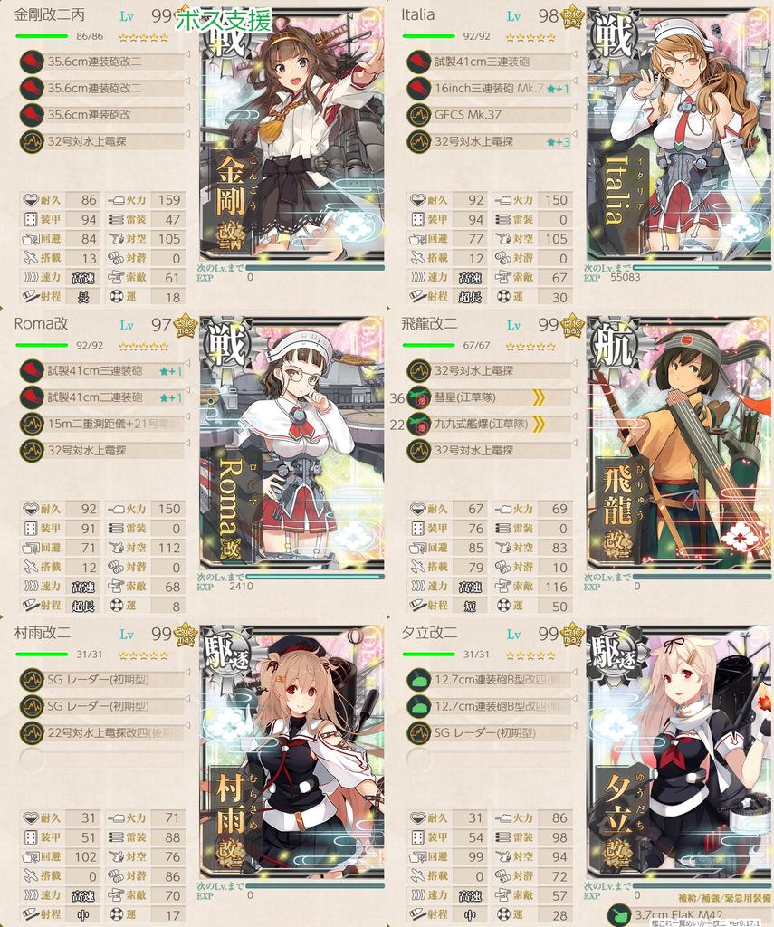 艦これ菱餅イベE1-3甲/最終戦/決戦支援艦隊