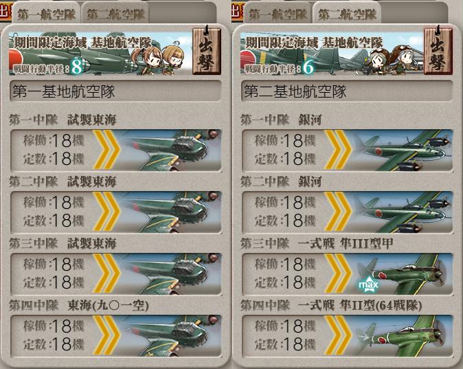 艦これ菱餅イベE1-3甲/最終戦/基地航空隊