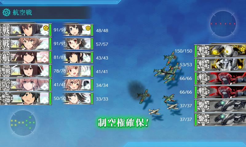 艦これ菱餅イベE1-3甲/最終戦/A地点