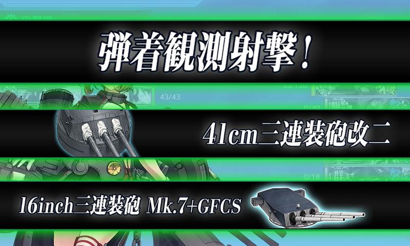 艦これ菱餅イベE1-3甲/最終戦/L地点陸奥改二弾着
