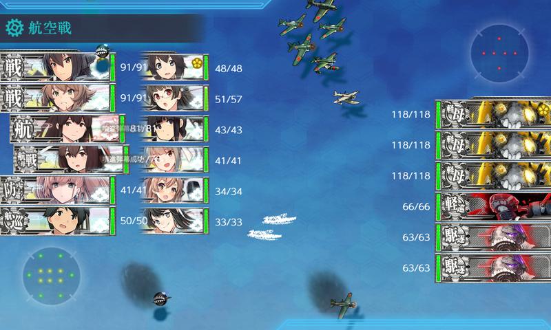 艦これ菱餅イベE1-3甲/最終戦/N地点空襲