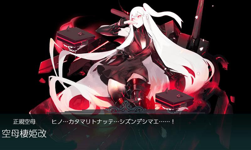 艦これ菱餅イベE1-3甲/前哨戦/空母棲姫改