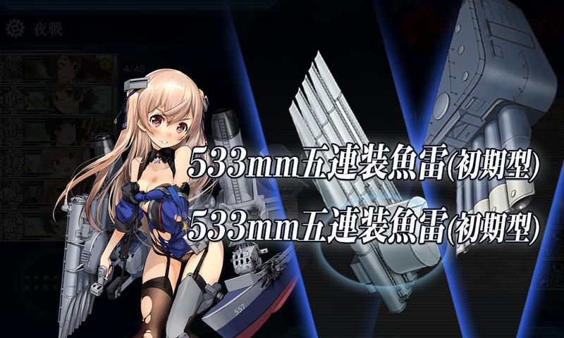 艦これ菱餅イベE1-3甲/最終戦/ボス夜戦/ジョンストン魚雷CI1