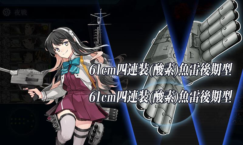 艦これ菱餅イベE1-3甲/最終戦/ボス夜戦/長波改二魚雷CI1