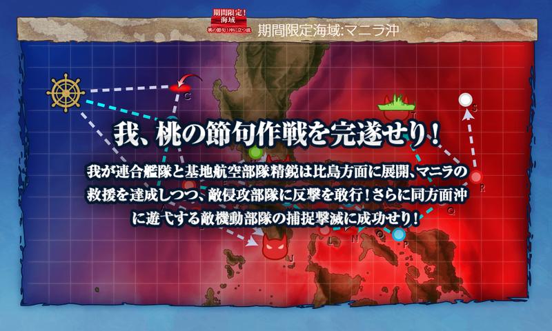 艦これ菱餅イベE1-3甲/全作戦完了