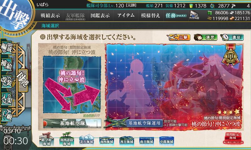 艦これ菱餅イベE1-3甲クリア