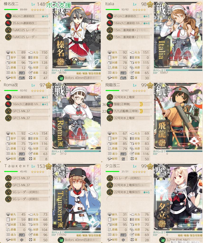 艦これ菱餅イベE1-2甲集積地棲姫戦/決戦支援艦隊編成