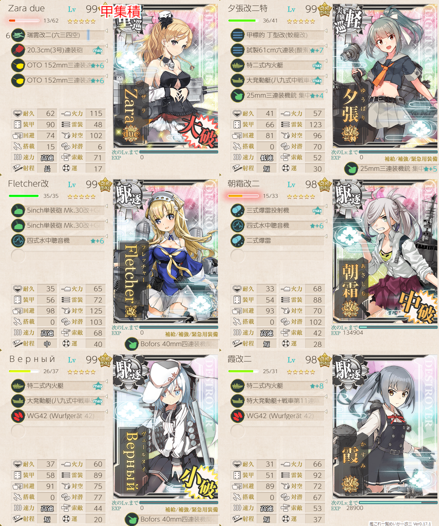艦これ菱餅イベE1-2甲集積地棲姫戦/艦隊編成