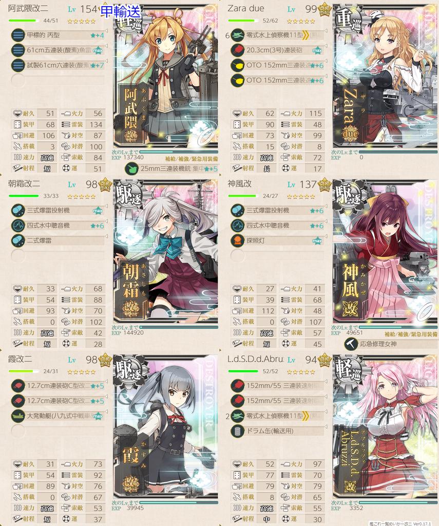 艦これ菱餅イベE1-1甲輸送/護衛部隊第二艦隊
