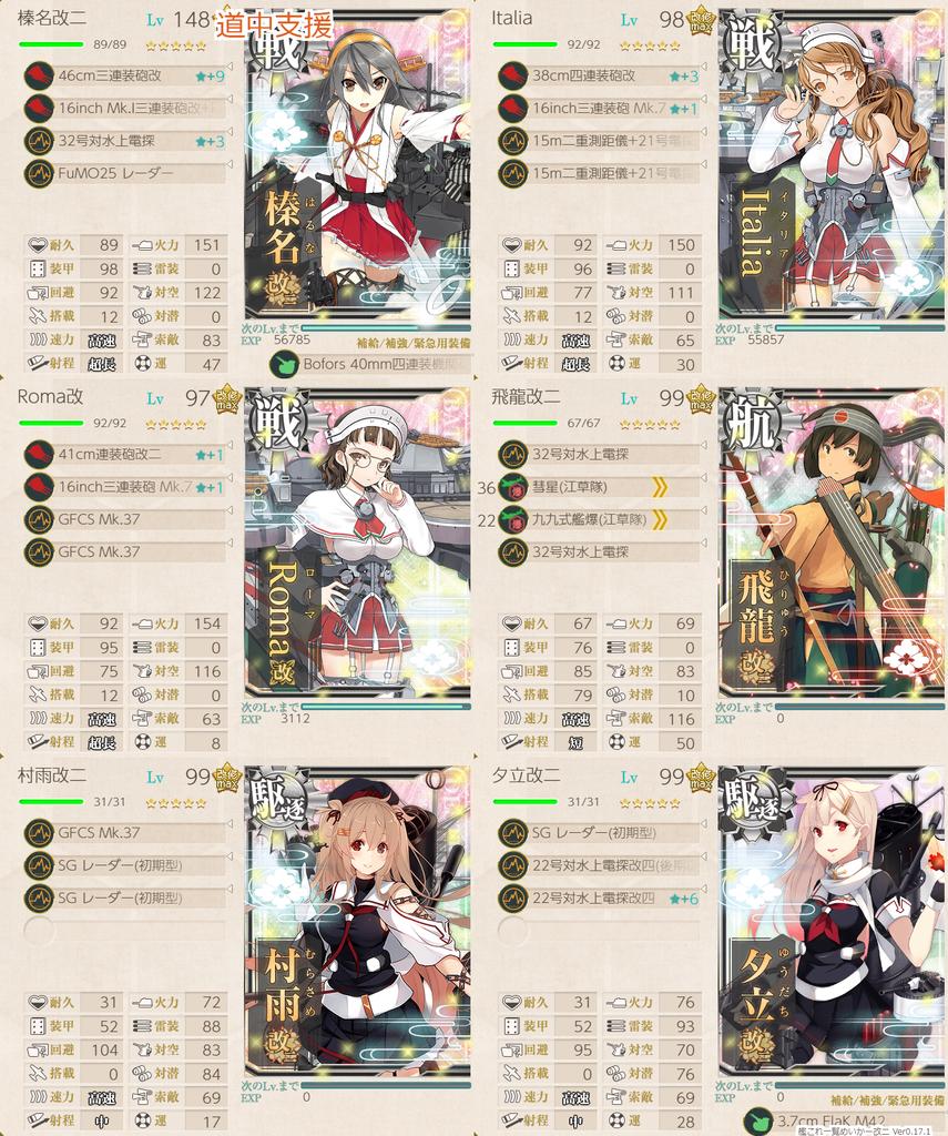艦これ菱餅イベE1-2甲航路展開/Oマス優勢RマスS勝利道中支援艦隊編成