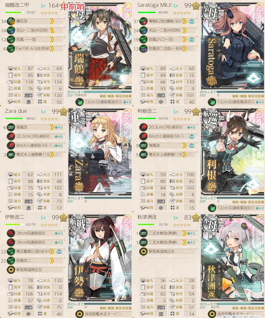 艦これ菱餅イベE1-3甲/前哨戦/空母機動部隊第一艦隊編成