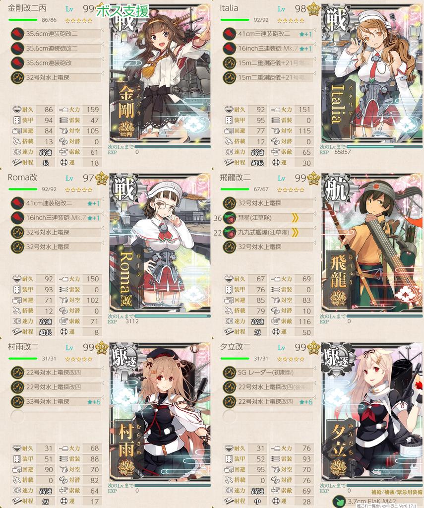 艦これ菱餅イベE1-3甲/前哨戦/決戦支援艦隊編成