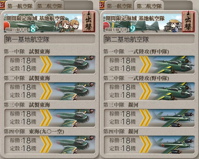 艦これ菱餅イベE1-1甲輸送/基地航空隊/D投げI投げ