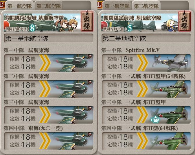 艦これ菱餅イベE1-2甲航路展開/Oマス優勢基地航空隊D投げO投げ