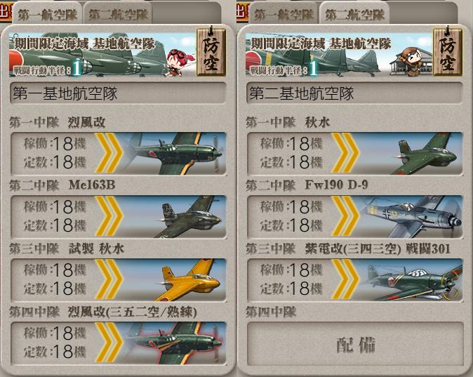 艦これ菱餅イベE1-2甲航路展開/基地航空隊/防空優勢編成