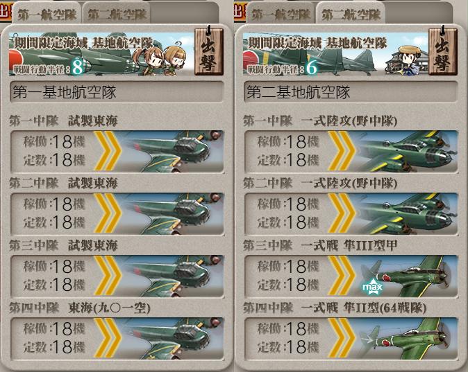 艦これ菱餅イベE1-3甲/前哨戦/基地航空隊