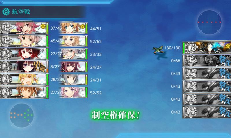 艦これ菱餅イベE1-1甲輸送/ボス艦隊編成3制空権確保
