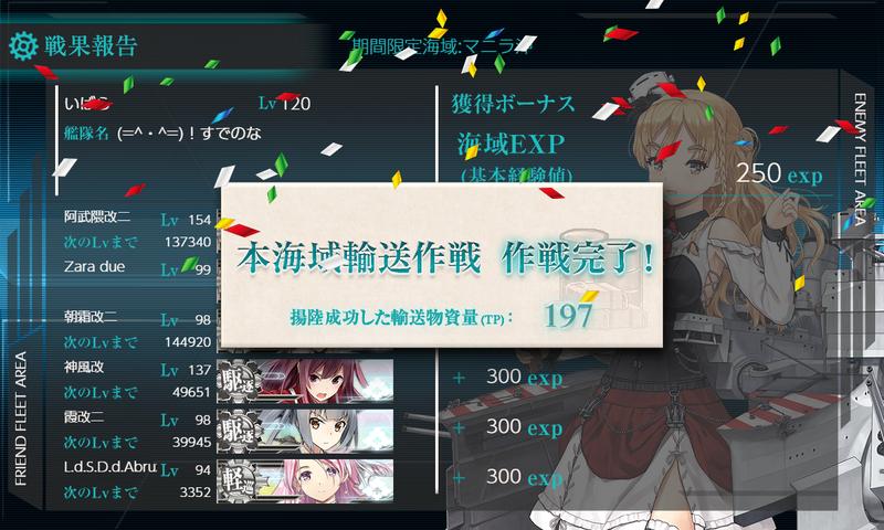 艦これ菱餅イベE1-1甲輸送/作戦成功