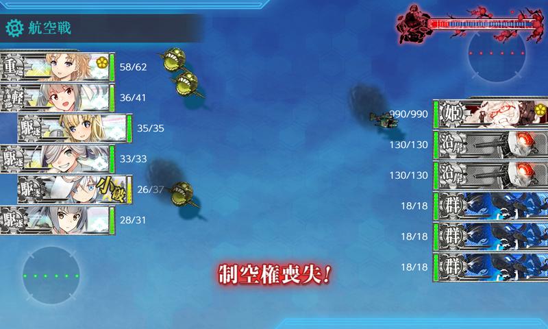 艦これ菱餅イベE1-2甲集積地棲姫戦/最終戦ボス艦隊編成