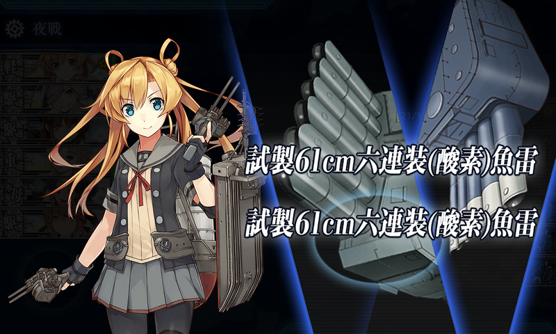 艦これ菱餅イベE1-2甲航路展開/IマスS勝利阿武隈カットイン