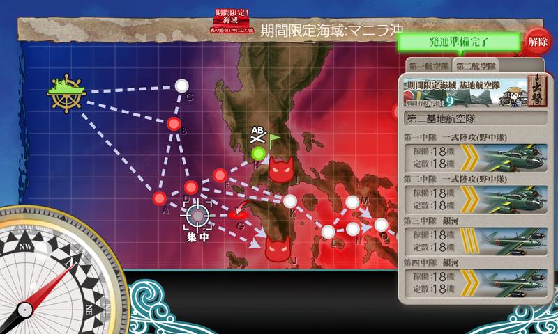 艦これ菱餅イベE1-2甲航路展開/Gマス航空優勢/海域マップ