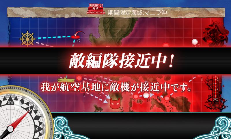 艦これ菱餅イベE1-2甲航路展開/基地空襲発生