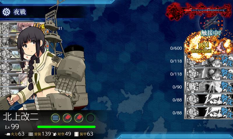 艦これ菱餅イベE1-3甲/前哨戦/北上様夜連撃/ボス削り完了