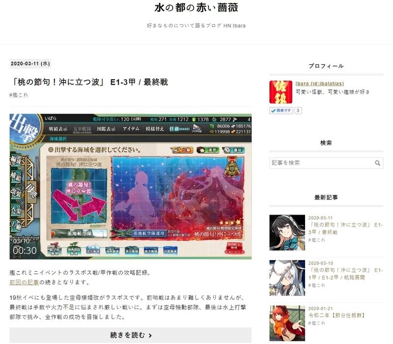 ブログデザイン改修前/水の都の赤い薔薇