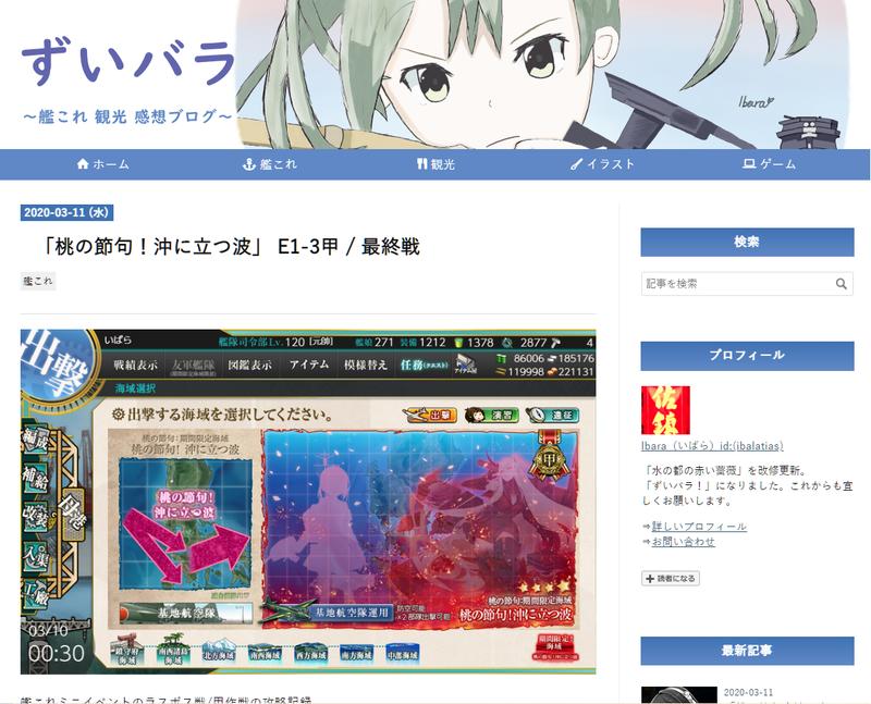 ブログデザイン改修更新/ずいバラ!