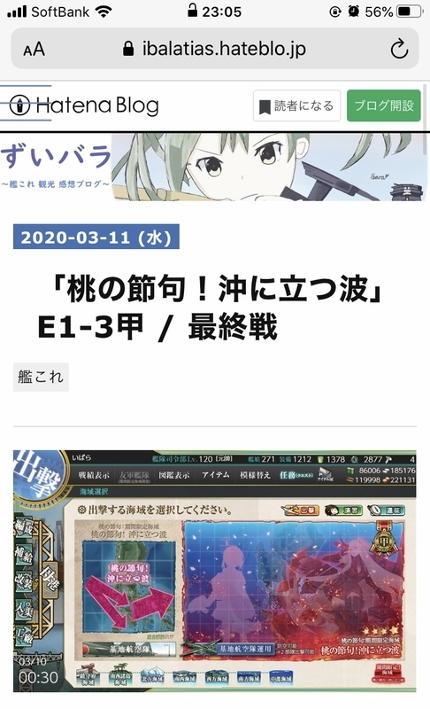 ブログデザイン改修更新/スマホ表示/ずいバラ!