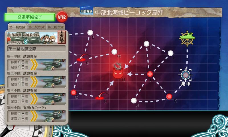 艦これ/6-4右ルート/フレッチャー拡張作戦/基地航空隊Mマス東海