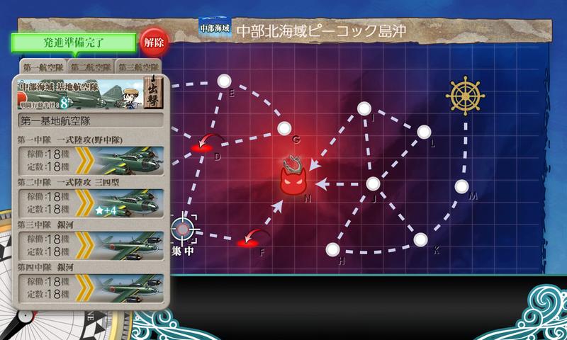 艦これ/6-4/ピーコック島沖/左ルート/基地航空隊Cマス集中
