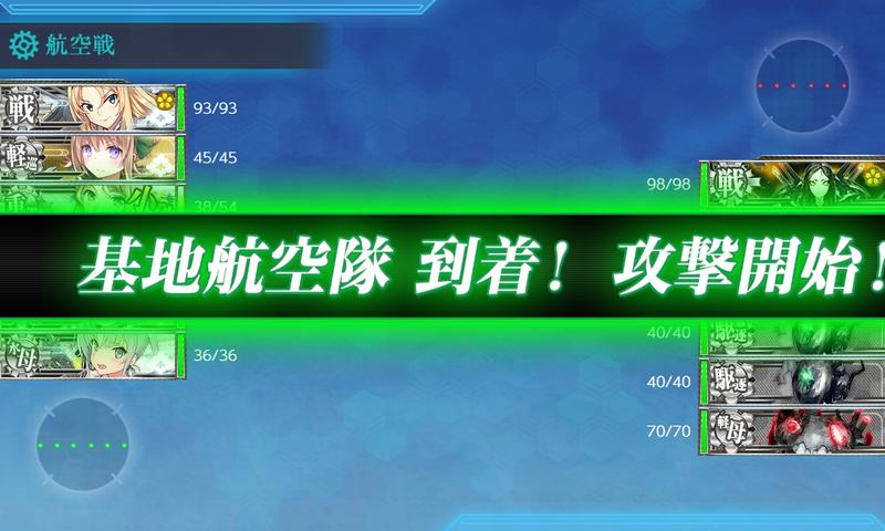 艦これ/6-4/ピーコック島沖/左ルート/Cマス/基地航空隊1