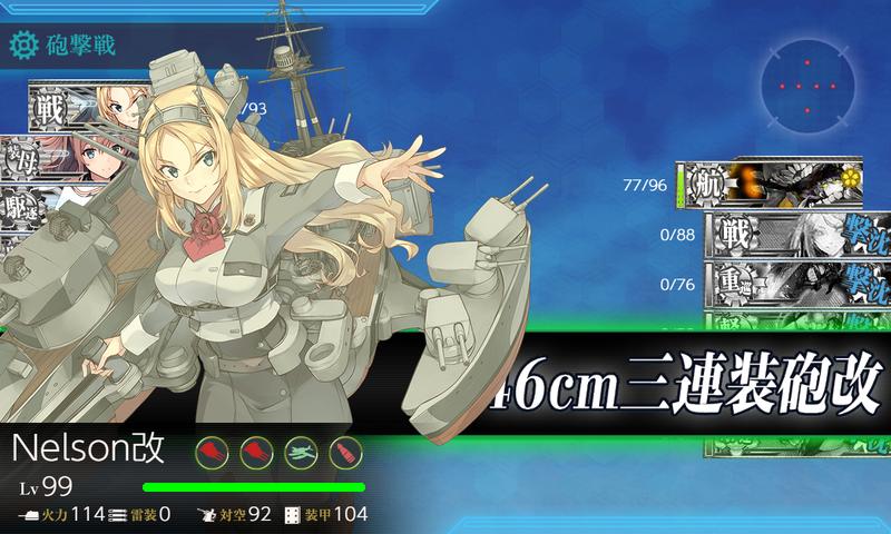 艦これ/6-4/ピーコック島沖/右ルート/Kマス/Nelson連撃1