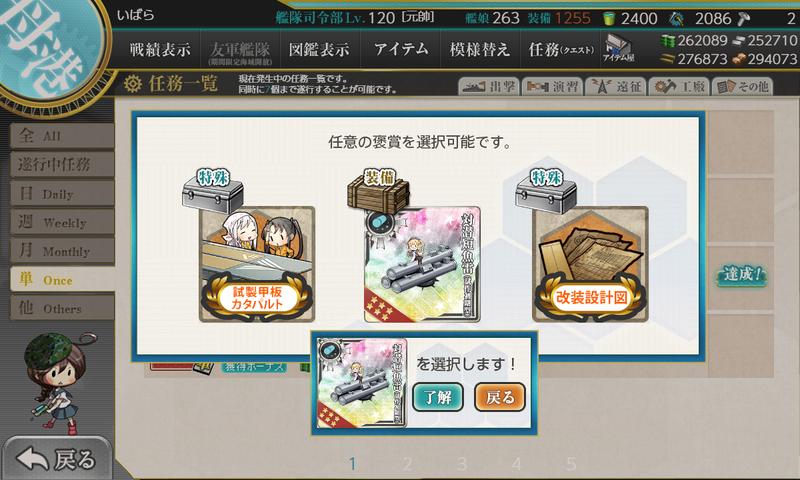 艦これ/フレッチャー拡張作戦任務/選択報酬