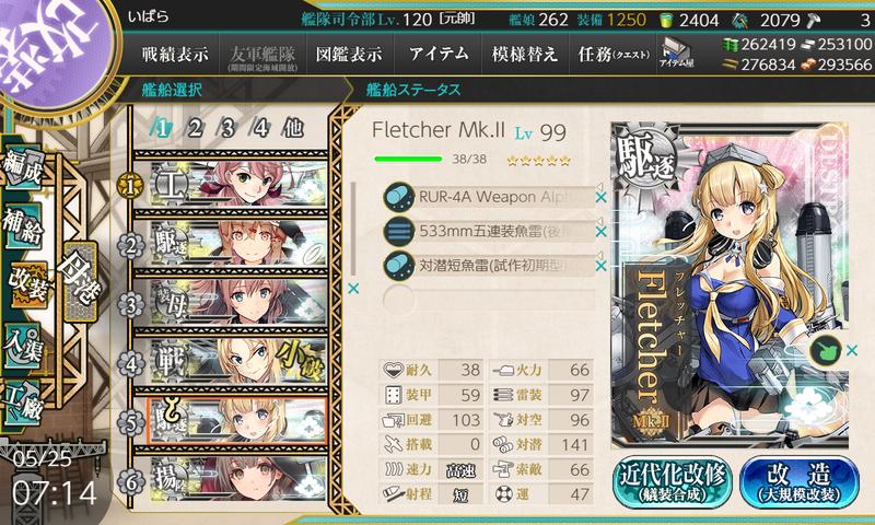 艦これ/フレッチャーMk.II拡張作戦任務完遂