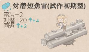 艦これ/フレッチャー拡張作戦任務報酬/対潜短魚雷(試作初期型)