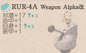 艦これ/フレッチャー拡張作戦任務報酬/RUR-4A Weapon Alpha改
