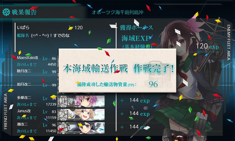 艦隊これくしょん/20梅雨夏イベ/E-1甲輸送作戦成功/如月改二MVP
